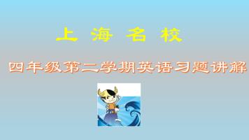 上海名校 四年级第二学期英语每周练习(牛津+综合)(牛娃汇)