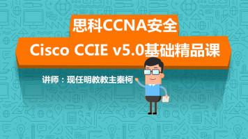 思科CCNA安全-Cisco CCIE v5.0基础精品课
