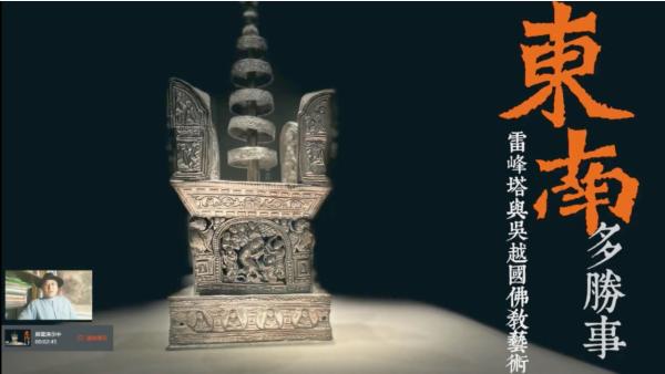 《东南多胜事——雷峰塔与吴越国佛教艺术展》线上导览