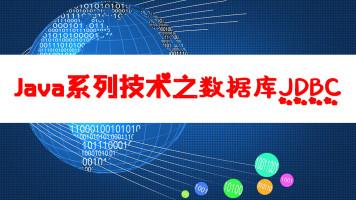 Java系列技术之数据库JDBC