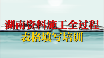【湖南专区】筑业软件操作及地区特性讲解