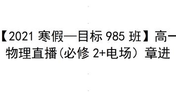 2020/21寒高一物理章进 刘杰 耿佩 张展博 高明静 赵佳俊吴海波