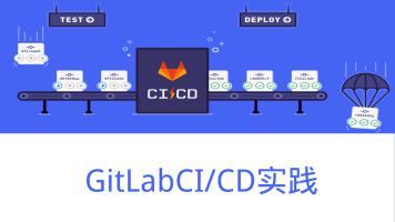 公开课分享|GitlabCI基础入门