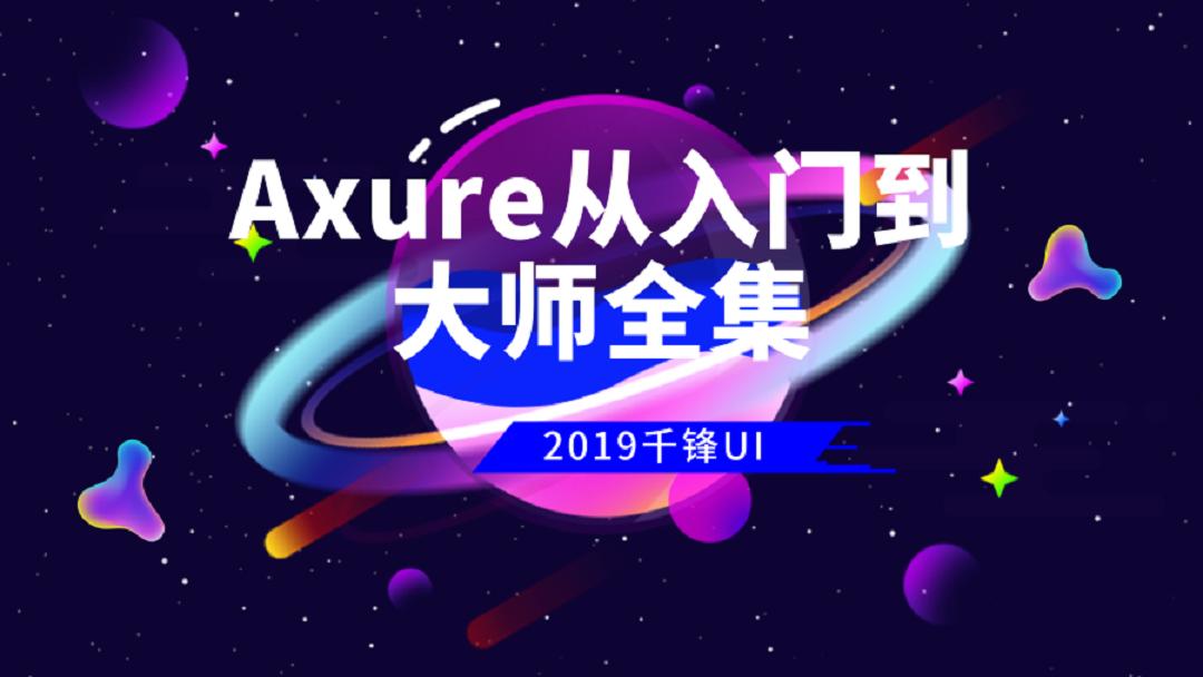 2019Axure从入门到大师全集【千锋UI】