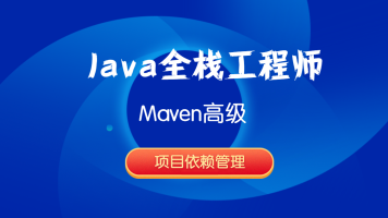 Java全栈工程师-Maven高级