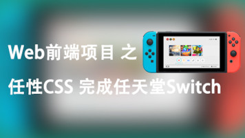 Web前端项目之任性 CSS 完成任天堂Switch