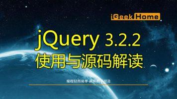 极客营-jQuery使用与源码解读