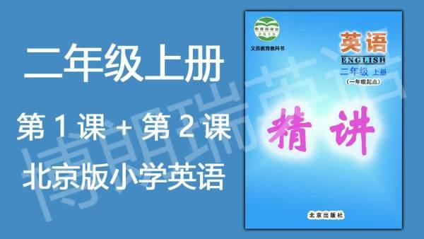【精讲】北京版小学英语二年级(上) 第1课 第2课