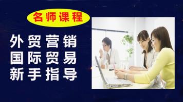 外贸培训外贸新手入门外贸营销操作实务进出口国际贸易课程公开课