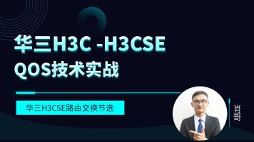 华三H3C-H3CSE QOS技术实战视频教程[肖哥]