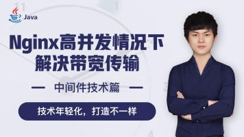 Nginx高并发情况下解决带宽传输【免费学习】