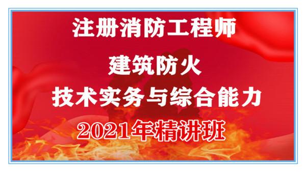 【得正消防】2021年一级注册消防工程师建筑防火精讲(实务综合)