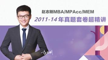 管综数学(MBA/MEM/MPAcc)2011-2014年真题超精讲