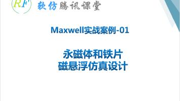 Maxwell实战案例-01永磁体铁板磁悬浮仿真