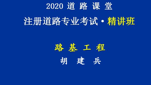 2020注册道路专业考试——路基工程