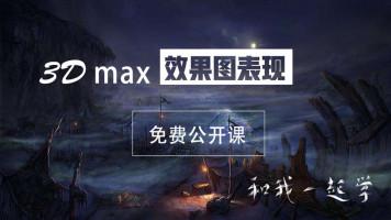 3D MAX效果图表现 免费公开课