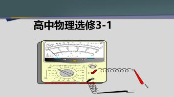 高中物理选修3-1预习(一对一辅导体验课)