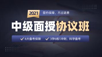 【面授班】2021中级面授协议班/签约保障不过退费/三科