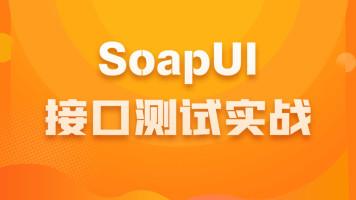 软件测试之全面详解并实操SoapUI接口测试实战课程【柠檬班】