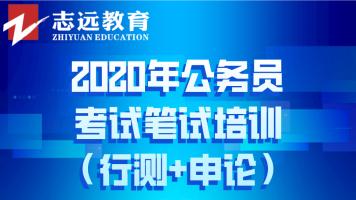 2020年公务员国考、省考、联考系统精讲班