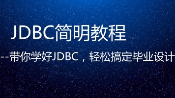 JDBC简明教程