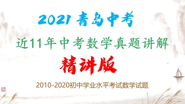 近11年青岛中考数学真题讲解【精讲版】(2010-2020)