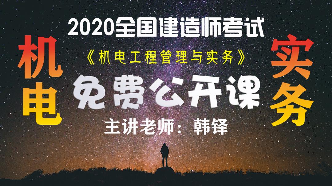 2020全国建造师考试机电实务直播公开课