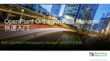 OpenPlant Orthographics Manager 平立面自动出图快速入门