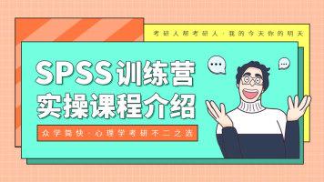 SPSS训练营实操课程介绍
