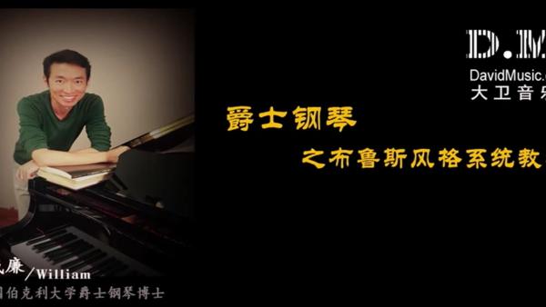 爵士钢琴之布鲁斯风格教程
