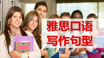 雅思口语句型-雅思写作-雅思高分-英语句型-高级英语-高级口语