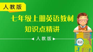 【人教公开课】初中英语七年级(初一)上册教材知识点精讲