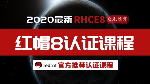 【Redhat8】最新红帽8/Linux/高级系统运维/RHCE认证班