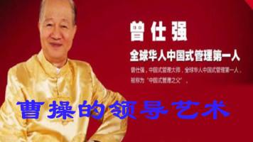 曹操的领导艺术(全球华人中国式管理第一人+曾仕强易经大师)