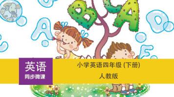 四年级英语下册同步微课程(人教版)