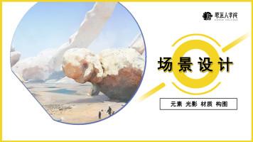 原画人场景设计8期【申鹤】