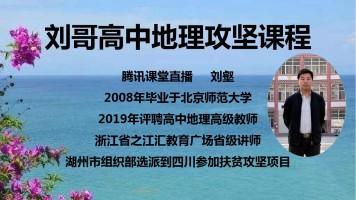刘哥高中地理攻坚课程