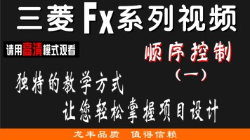 三菱PLC培训-顺序控制编程【龙丰自动化培训】
