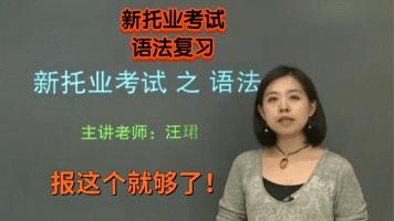 新东方托业语法视频课 主讲老师 汪珺 16课时