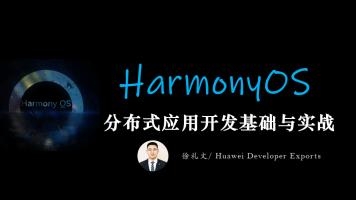 鸿蒙HarmonyOS 分布式应用开发基础与实战