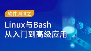 软件测试 / Linux与Bash从入门到高级应用