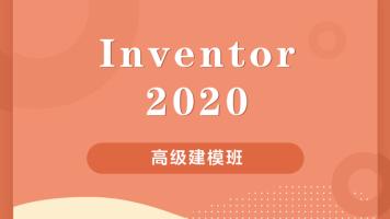 Inventor2020建模高级班(含装配)