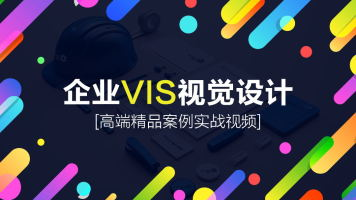 平面广告设计-企业VI设计全面精通