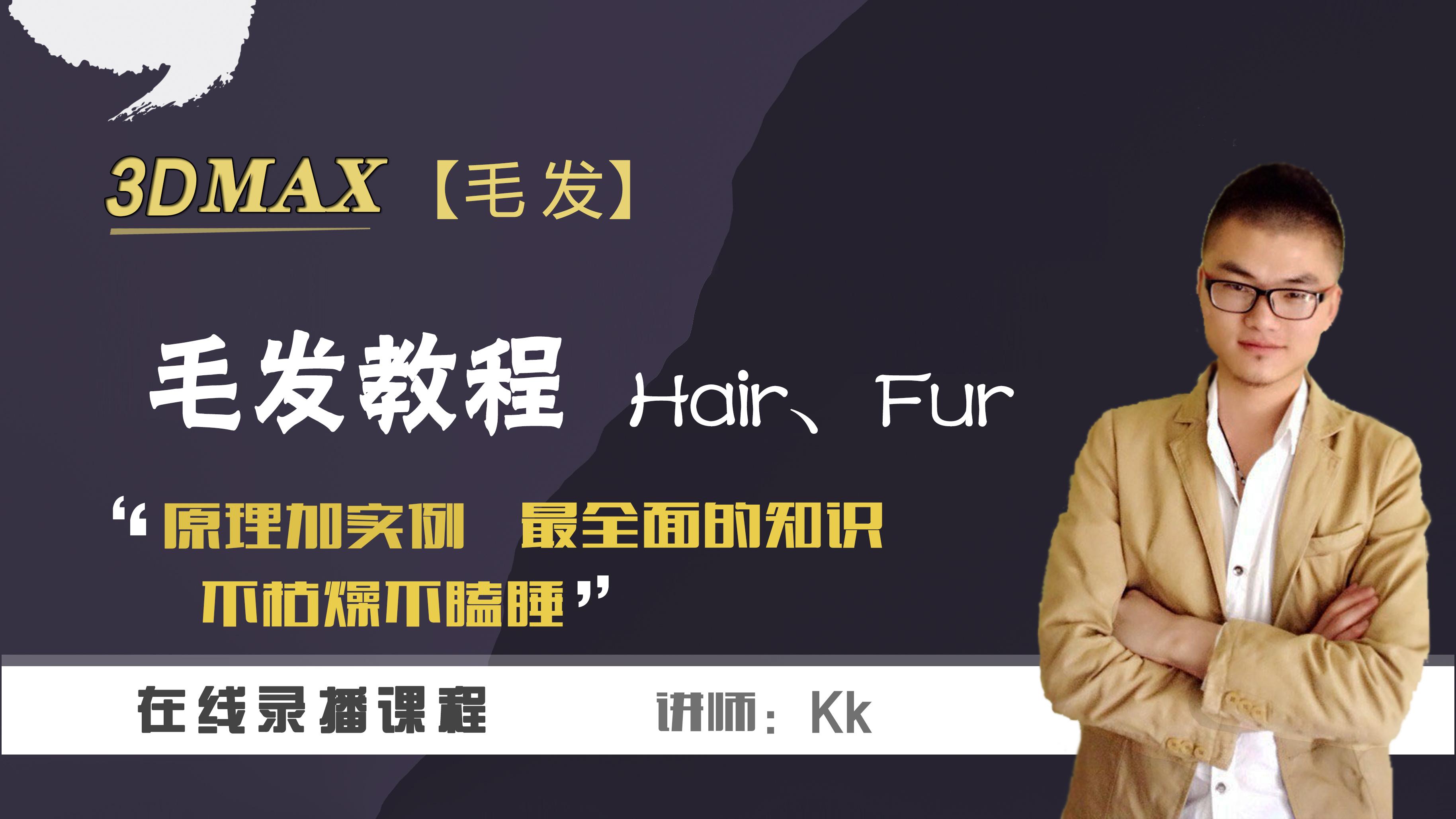 琅泽Kk_(3Dmax_Hair和Hur毛发教程)