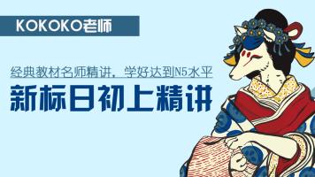「kokoko老师」新标日初上精讲视频(0-N5直达,对应JtestEF级)