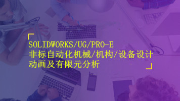 非标自动化机构/设备设计SOLIDWORKS/PRO-E/UG