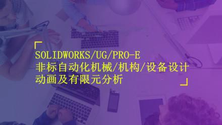 非标自动化机械/机构/设备设计选型 SOLIDWORKS/PRO-E