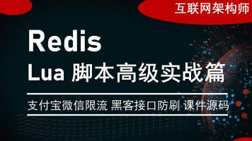 Redis互联网Lua脚本高级实战指南