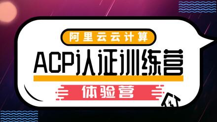 2021最新版阿里云云计算ACP认证课程【0基础3天理论+实战导学篇】