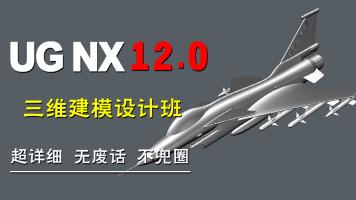 UGNX全网最详细无重复无遗漏三维建模设计班(模具与编程通用)